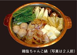 鍋料理イメージ